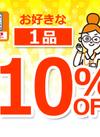 7/31まで使える【お好きな1品10%OFF】 10%引
