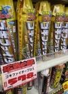 ゴキファイタープロS 636円(税込)