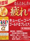 キューピーコーワゴールドαプレミアム 280錠 5,038円(税込)