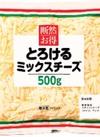 断然お得ミックスチーズ 430円(税込)