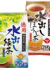 徳用 水出し 緑茶/ほうじ茶ティーバッグ 289円(税込)