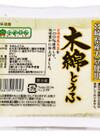 木綿とうふ 150円(税抜)