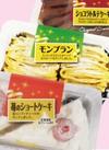 ショコラトルテケーキ・モンブラン・苺のショートケーキ 214円(税込)