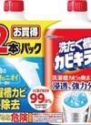 洗たく槽カビキラー 415円(税込)