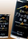京極の名水 ブラック珈琲無糖 108円(税込)