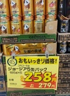 ジョージア 缶コーヒー5缶パック 279円(税込)