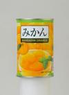 みかん缶 99円(税抜)