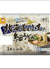 北海道産小麦の細うどん 106円(税込)