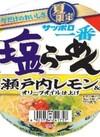 サッポロ一番 塩らーめんどんぶり 瀬戸内レモン&オリーブオイル仕上げ 150円(税込)