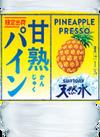 甘熟パイン&サントリー天然水(冷凍兼用) 97円(税込)