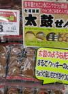七尾 太鼓せんべい 193円(税込)