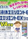 新エミリエントEX 液体40ml ジェル20g 911円(税込)