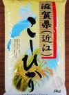 近江こしひかり 1,815円(税込)