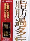 扁鵲 2g×21包 2,090円(税込)