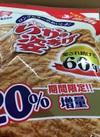 いかの姿あげ 301円(税込)