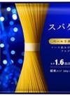 青の洞窟スパゲティ1.6mmチャック付結束 215円(税込)