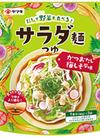 サラダ麺つゆかつおだし梅しそ風味 107円(税込)