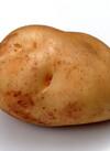 馬鈴薯 99円(税抜)
