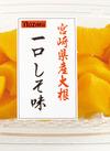 たくあん 213円(税込)