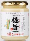 生粋なマヨネーズ 429円(税込)