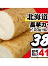 長芋カット 41円(税込)