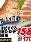 きはだまぐろ腹身たたき刺身用 170円(税込)