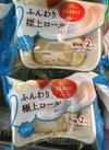 ふんわり極上ロール ミルク 106円(税込)