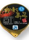 国産かにみそ 498円(税抜)