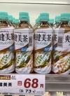爽健美茶 73円(税込)