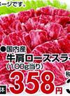 牛肩ローススライス 387円(税込)