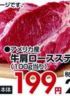 牛肩ロースステーキ用 215円(税込)