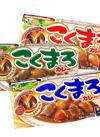 こくまろカレー(甘口・辛口・中辛)各8皿分 128円(税込)