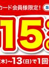 店内商品 1点15%OFFクーポン 15%引