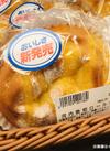 河内晩柑ロールパン 149円(税込)