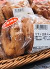 ソフト玉子ドーナツ 3コ 140円(税込)
