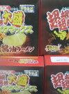 ペアング超超超超超超大盛ペタマックス醤油ラーメン 991円(税込)