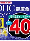 DHC 健康食品 サプリメントシリーズ 全品 ポイント40倍