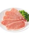 三元豚背ロース肉 95円(税込)