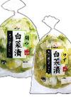 白菜漬各種 95円(税込)