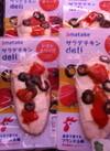 サラダチキンdeli トマトオリーブ 300円(税込)