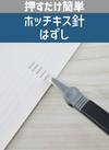 簡単に針を外せるホッチキス針リムーバー 110円(税込)
