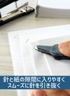 ★簡単に針を外せるホッチキス針リムーバー★ 110円(税込)
