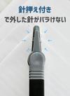 ☆簡単に針を外せるホッチキス針リムーバー☆ 110円(税込)