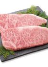 常陸牛または国産黒毛和牛ロース・サーロインステーキ用(チルドまたは解凍) 半額