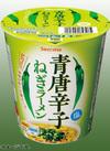 青唐辛子ねぎラーメン 119円(税込)