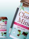 滝上町産和ハッカ使用 チョコミントドリンク 160円(税込)