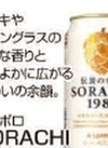 SORACHI1984 275円(税込)