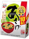 徳用あさげ10食 204円(税込)