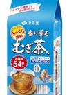 香り薫る麦茶ティーバッグ 183円(税込)