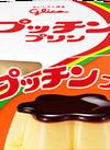 プッチンプリン 128円(税込)